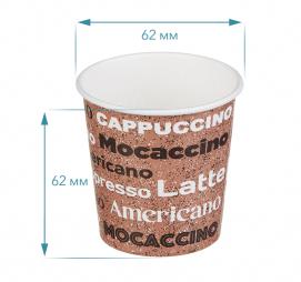 Стакан бумажный 1сл 100 (109) мл d=62мм для горячего Coffee (50 шт.)