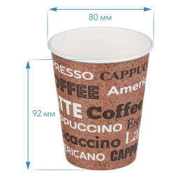 Стакан бумажный 1сл 250 (273) мл d=80мм для горячего Coffee (50 шт.)